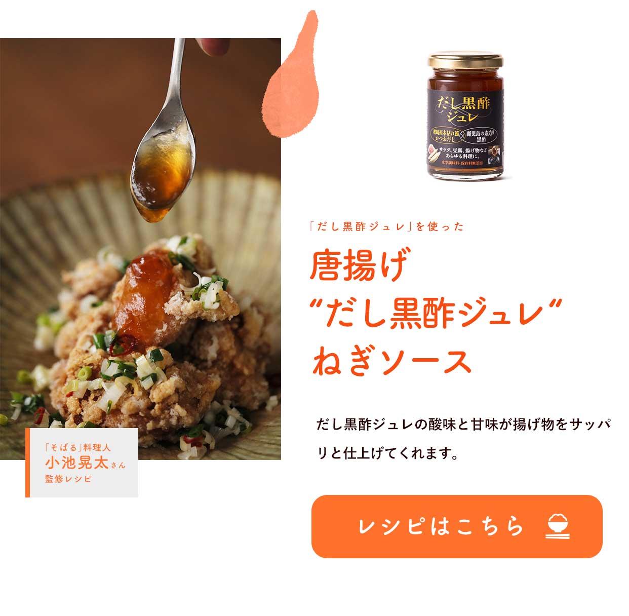 唐揚げ だし黒酢ジュレ ねぎソースのレシピ