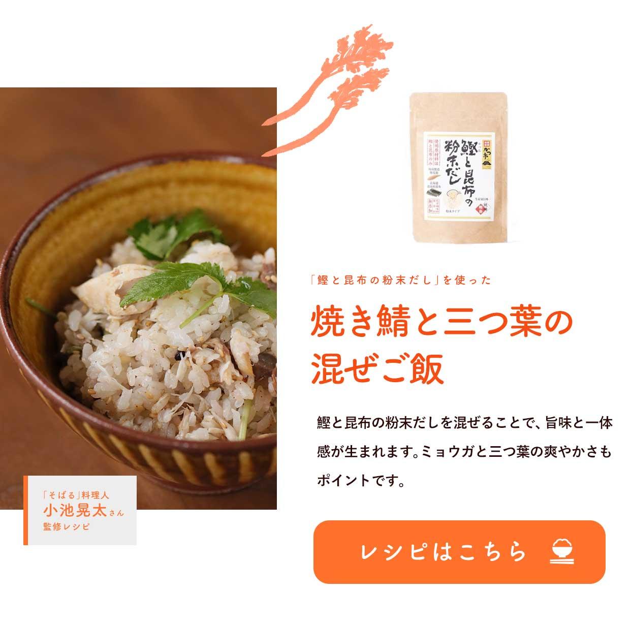 焼き鯖と三つ葉の 混ぜご飯のレシピ