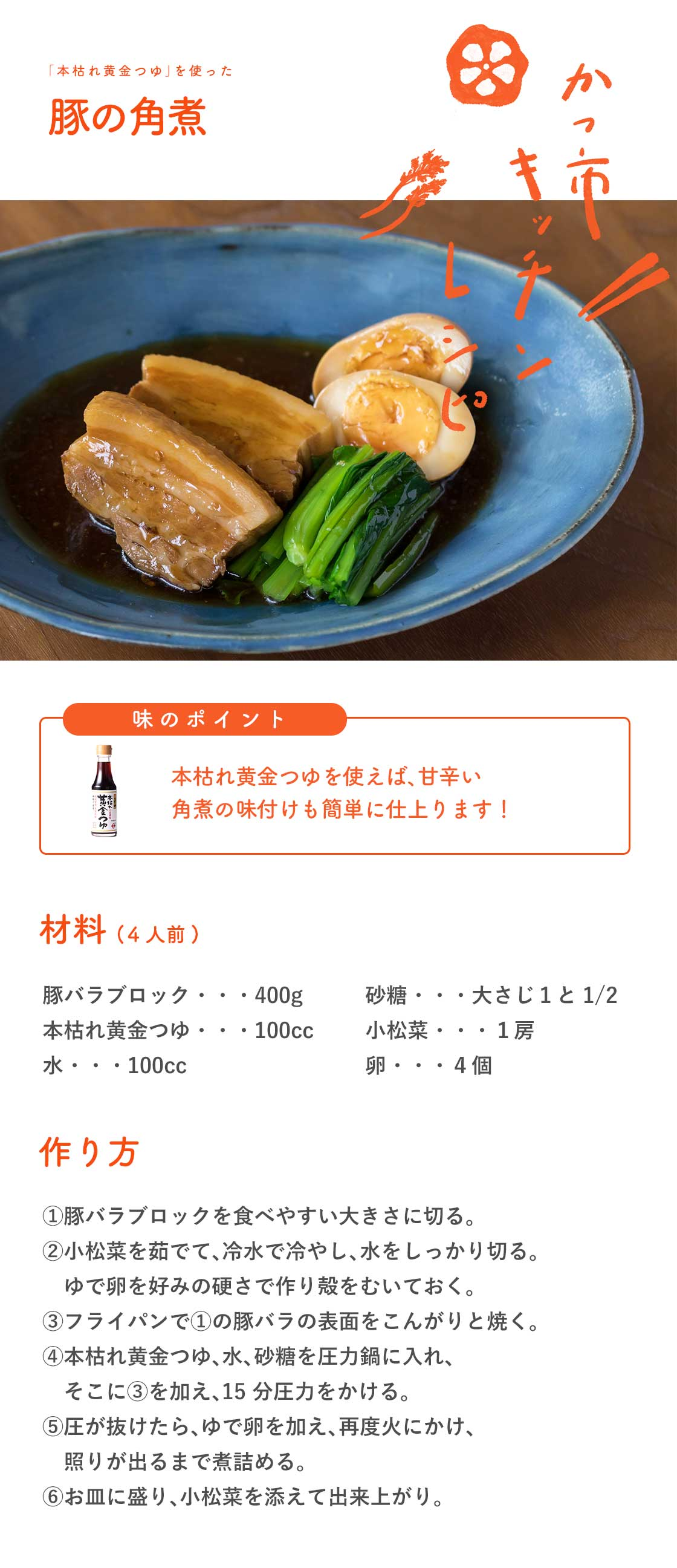 豚の角煮のレシピ