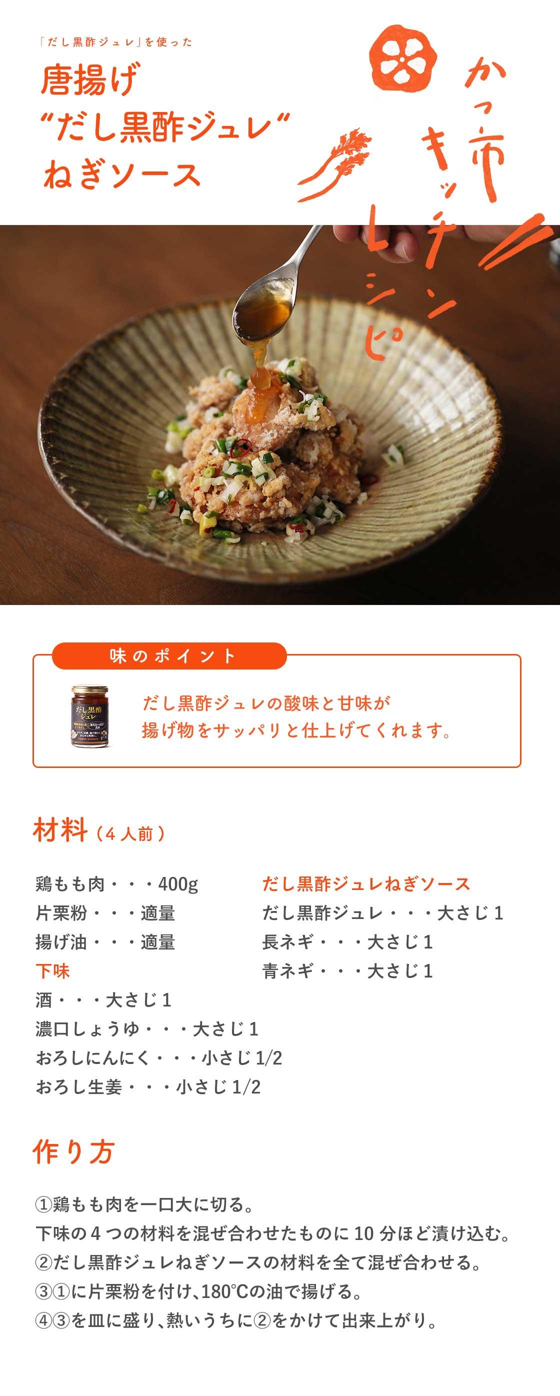 唐揚げだし黒酢ジュレねぎソースのレシピ