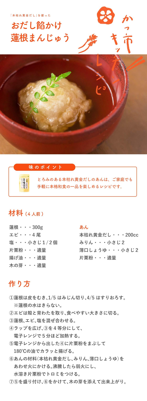 おだし餡かけ蓮根まんじゅうのレシピ