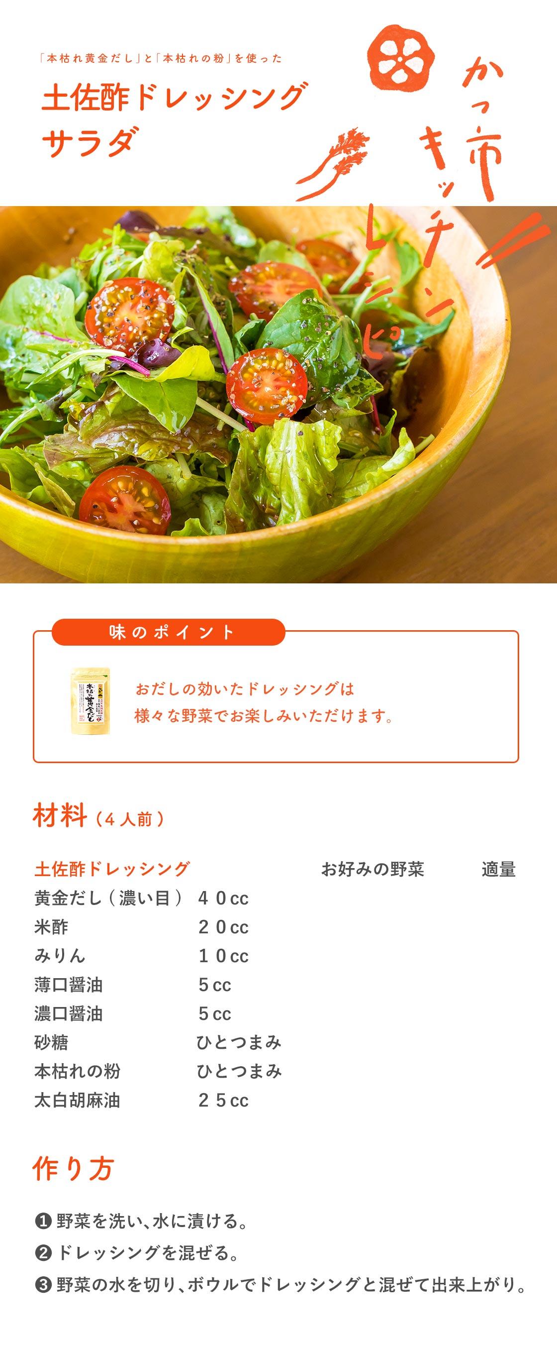 土佐酢ドレッシングサラダのレシピ