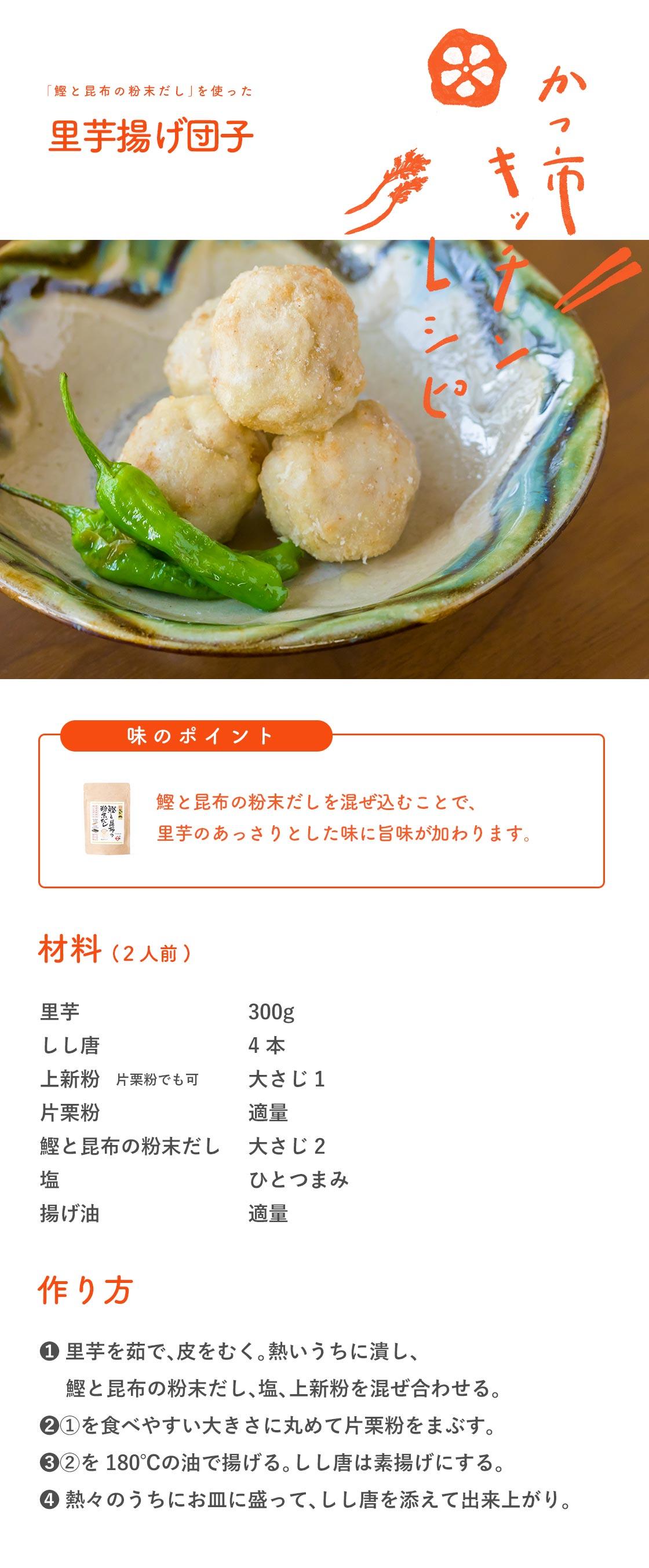 里芋揚げ団子のレシピ