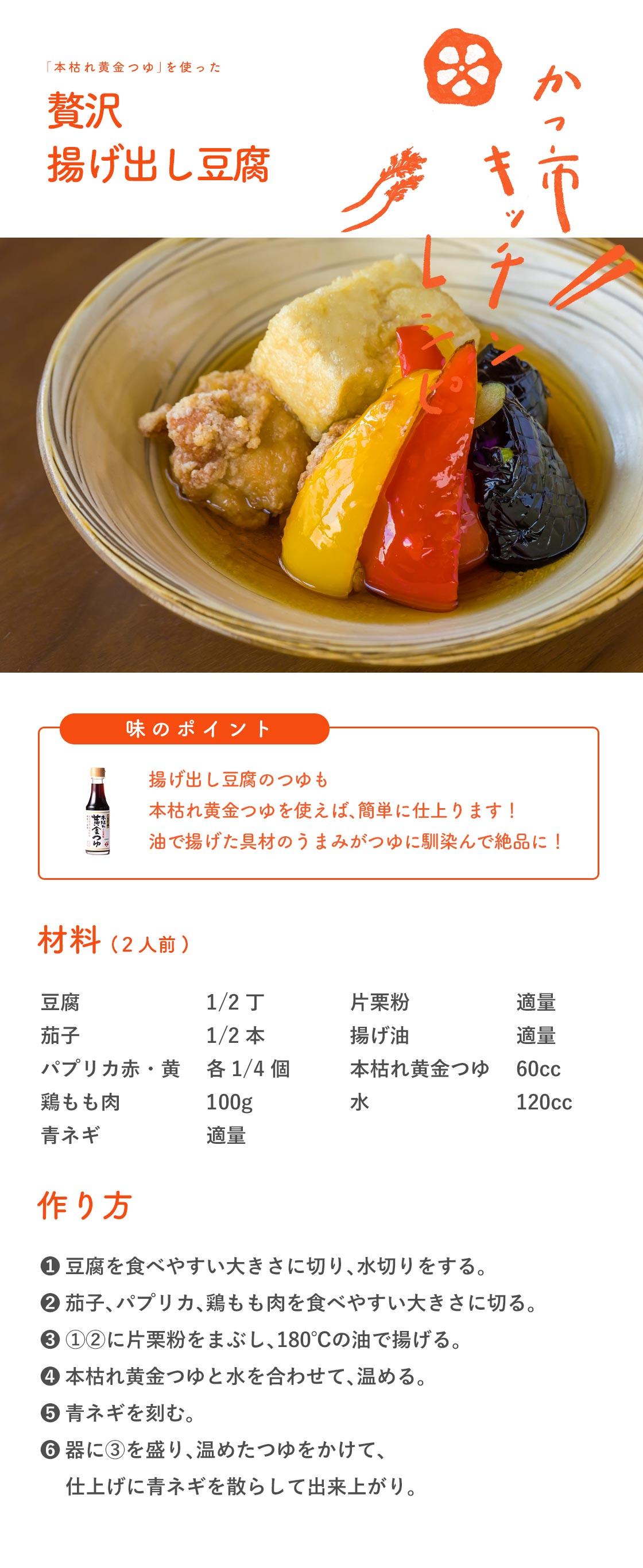 贅沢揚出し豆腐のレシピ