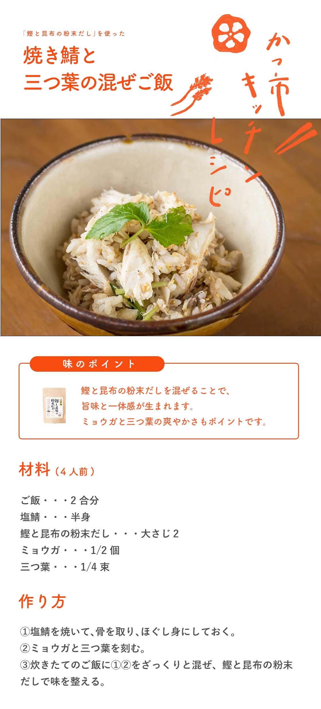 焼き鯖と三つ葉の混ぜご飯のレシピ