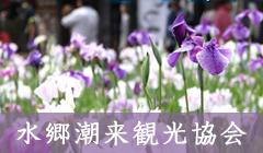 水郷潮来観光協会