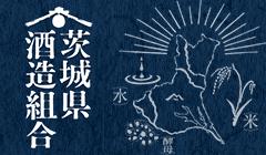 茨城県酒造組合
