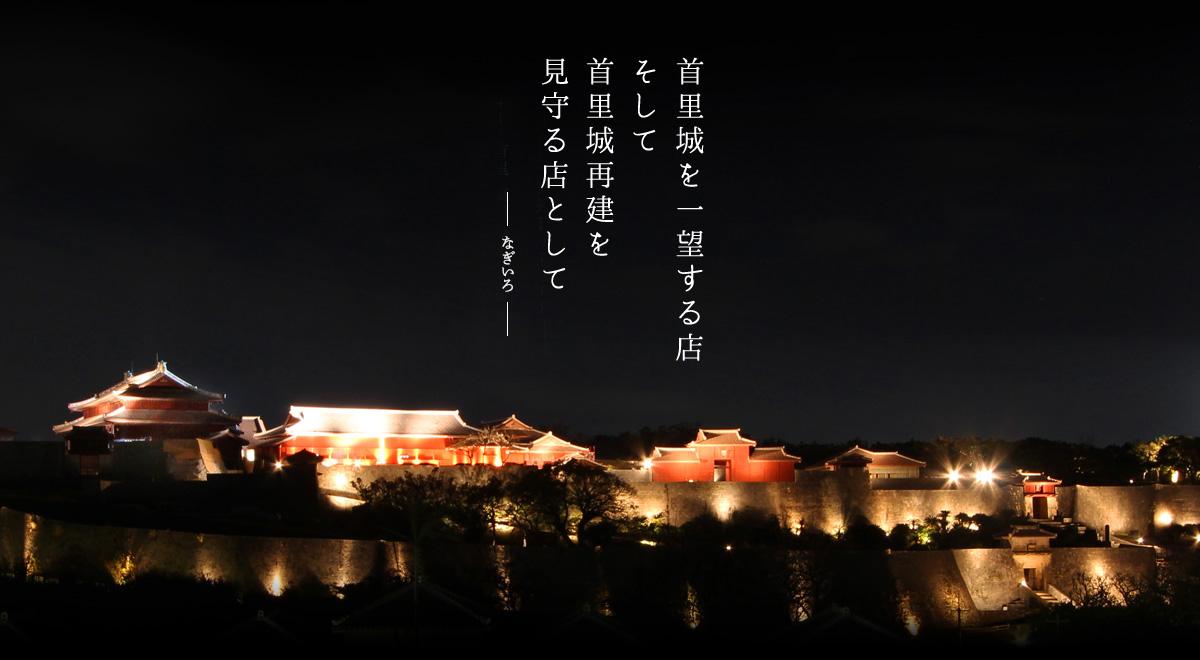 首里城を一望する店