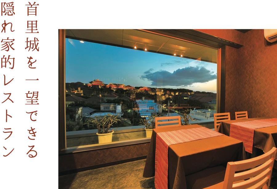 首里城を一望できる隠れ家的レストラン