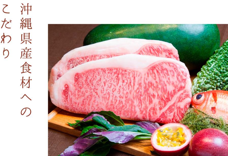 沖縄県産食材へのこだわり