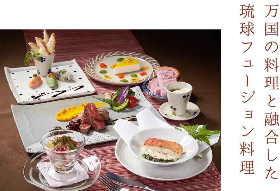 万国の料理と融合した琉球フュージョン料理