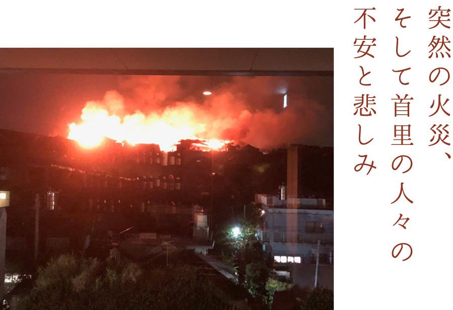 突然の火災、そして首里の人々の不安と悲しみ