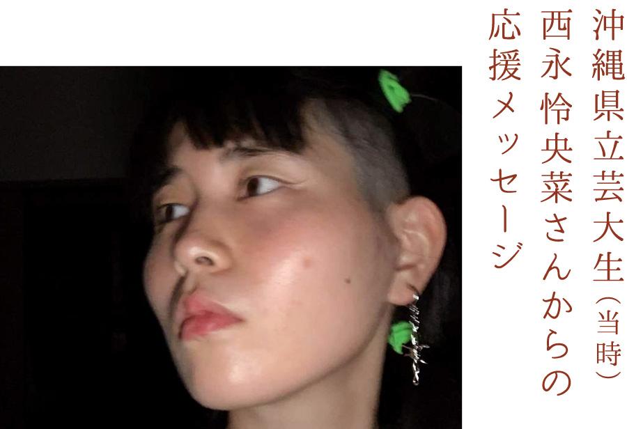 沖縄県立芸大生西永怜央菜さんからの応援メッセージ