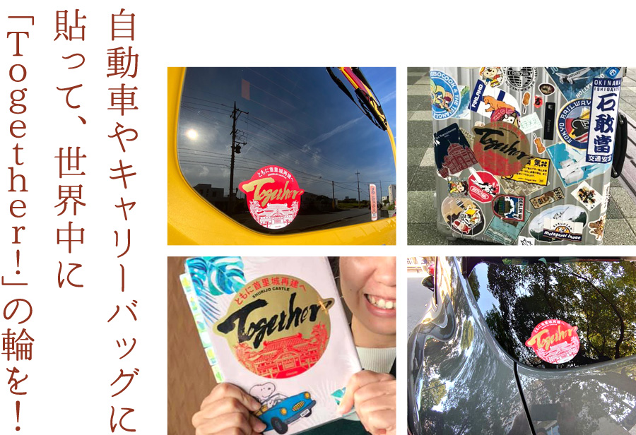自転車やキャリーバックに貼って、世界中に「Together!」の輪を!