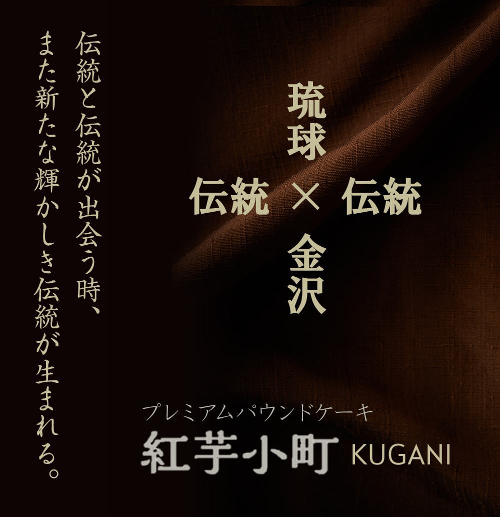 プレミアムパウンドケーキ紅芋小町KUGANI