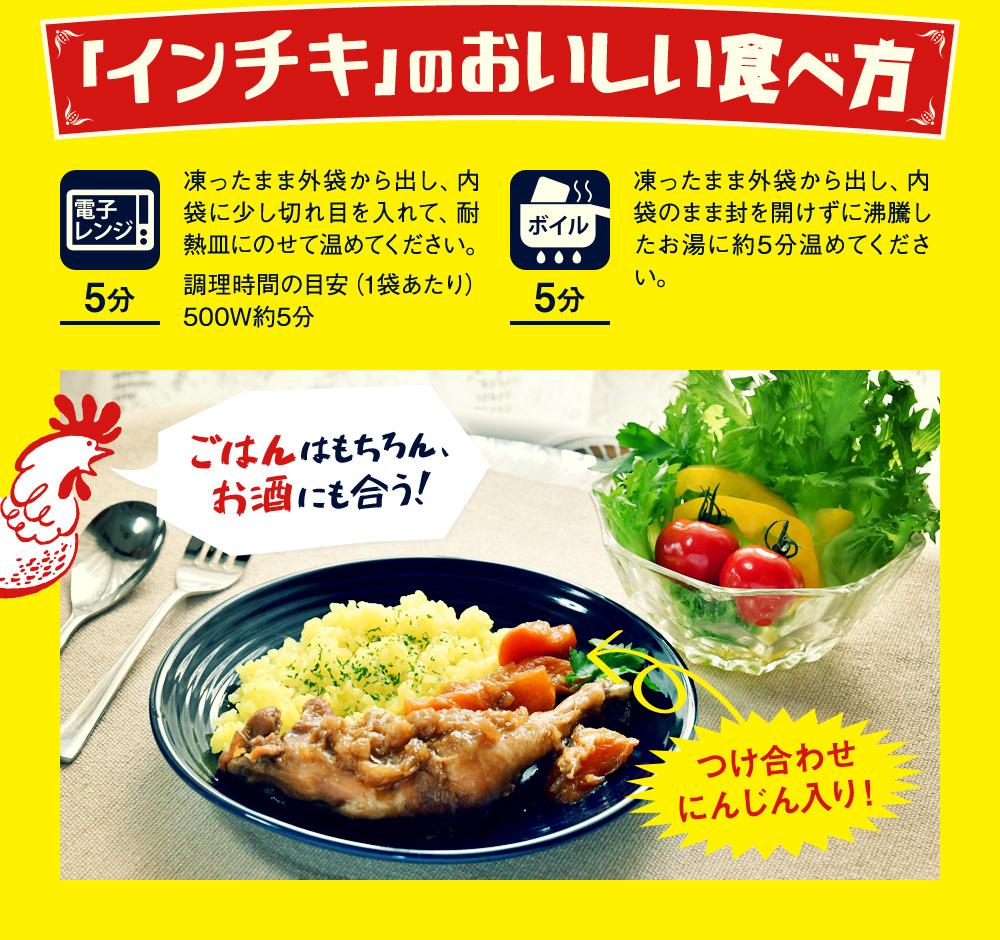 「インチキ」のおいしい食べ方