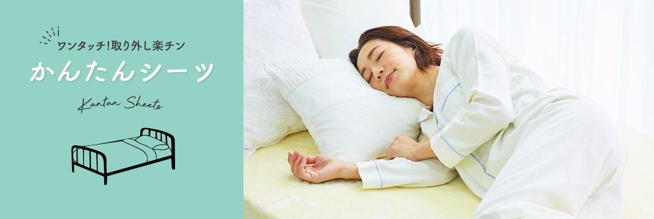 """気持ち良く、もっと心地よく眠るために""""ワンタッチ"""" のベッドメイキング"""