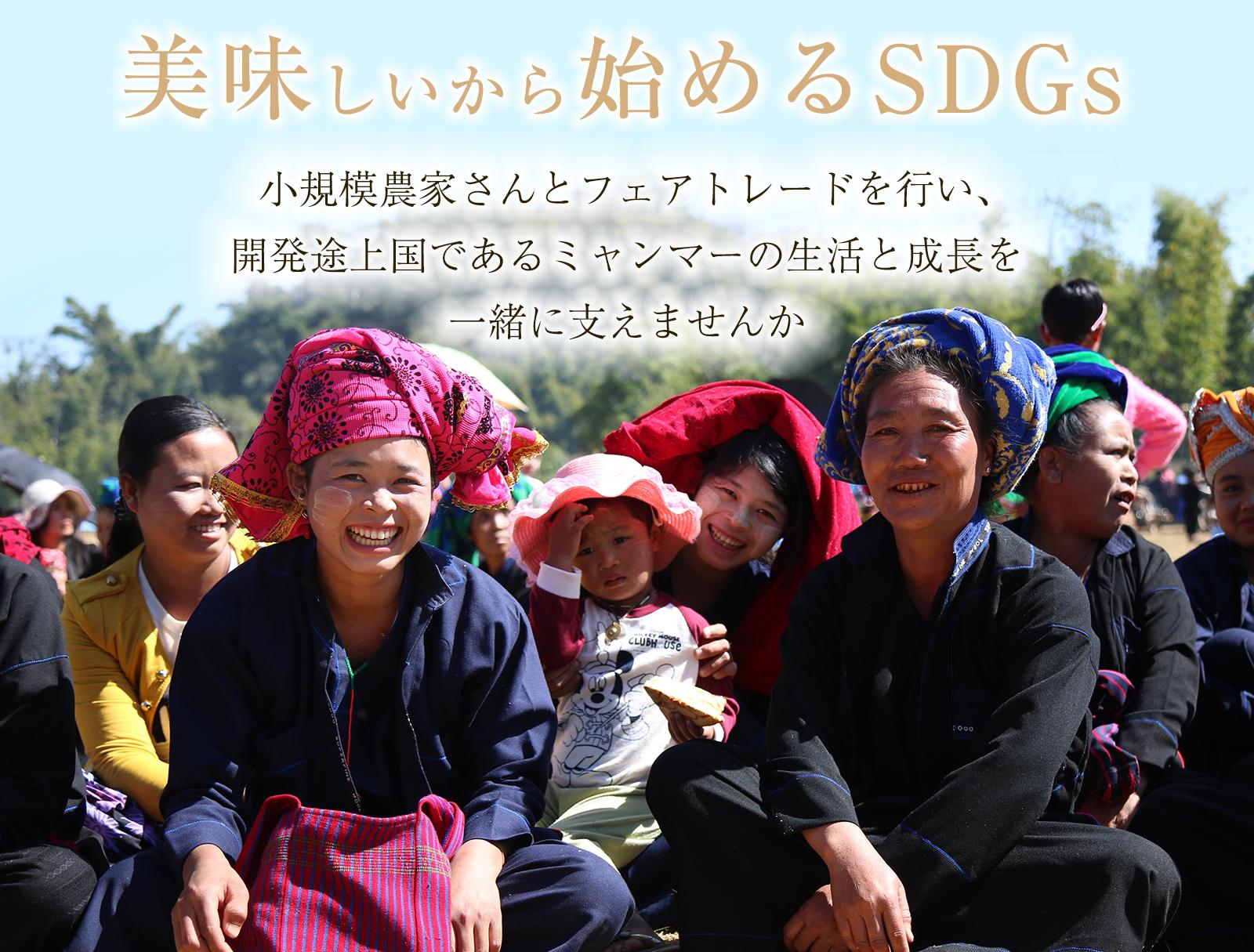 ミャンマーの小規模農家さんの生活を支援しています。