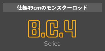 仕舞49cmのモンスターロッド【BC4〜ビーシーフォー】シリーズ
