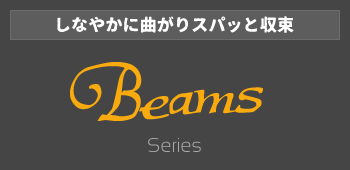 しなやかに曲がりスパッと収束【Beams〜ビームス】シリーズ