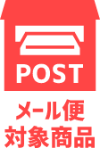 メール便対象商品