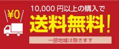 10000円以上のお買い上げで送料無料