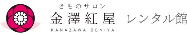 きものサロン金澤紅屋レンタル館