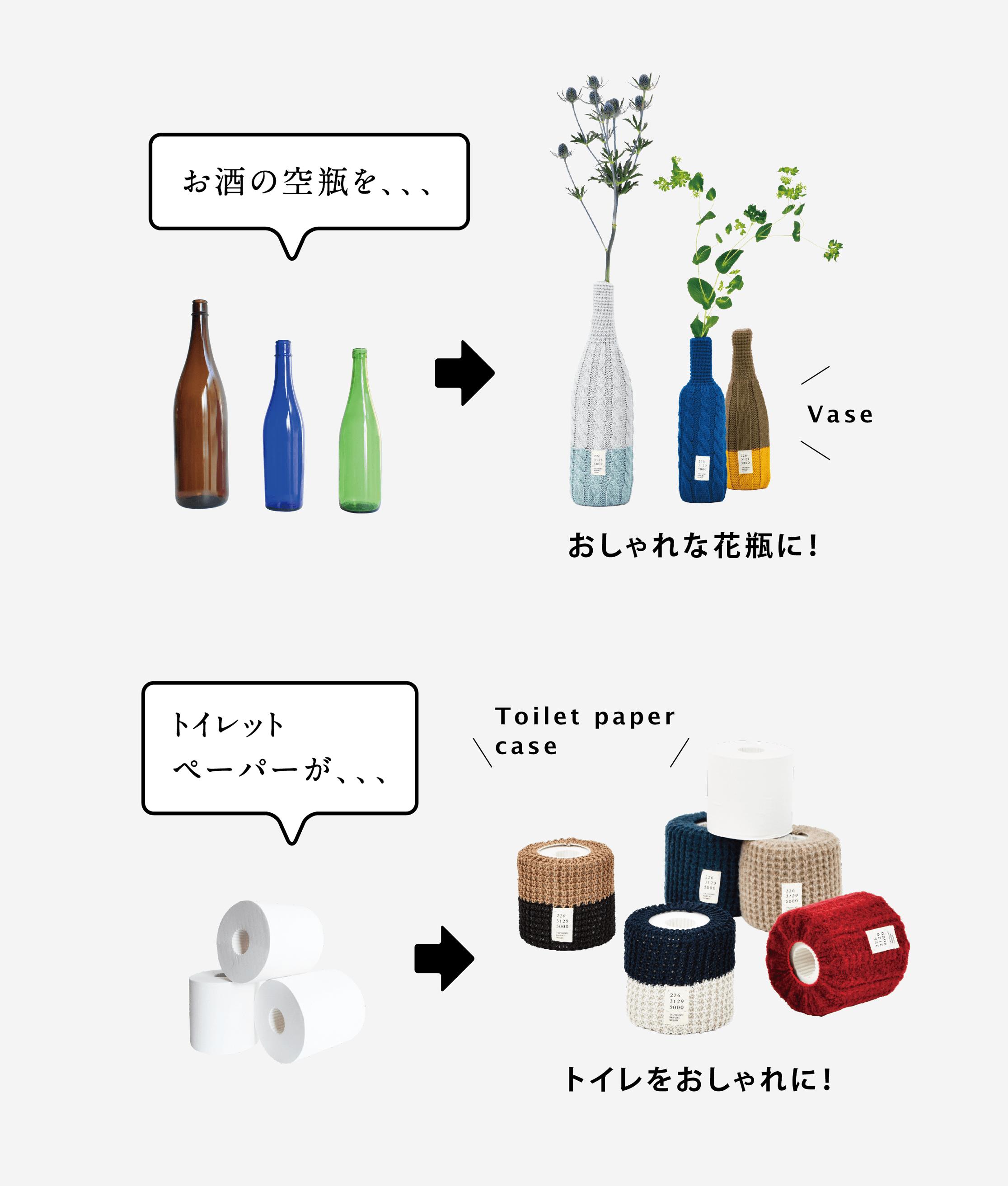 お酒の空瓶を、おしゃれな花瓶に!