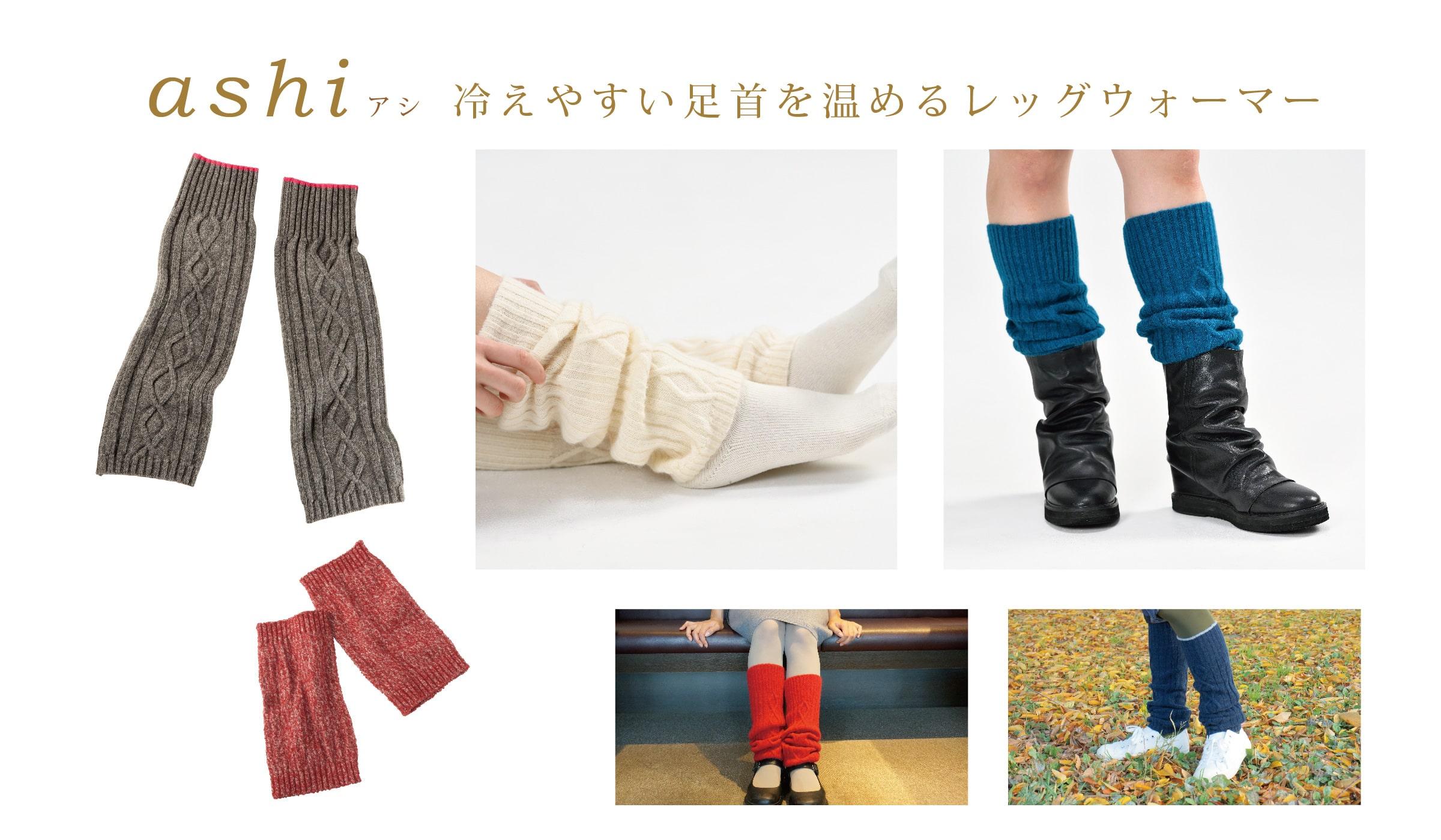 ashi(アシ)