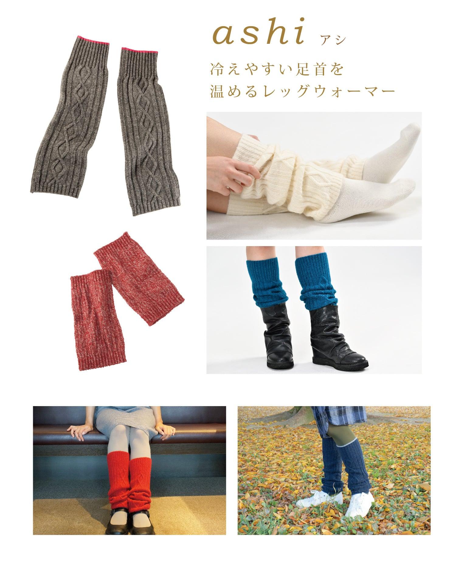 冷えやすい足首を温めるレッグウォーマー ashi(あし)