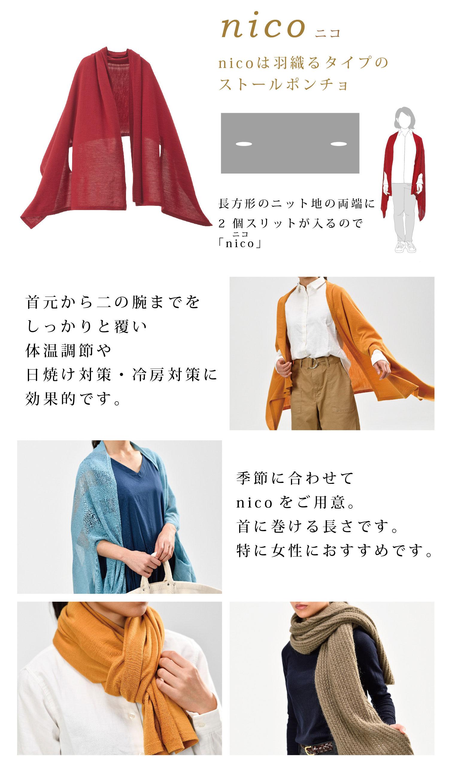 羽織るタイプのストールポンチョ nico(にこ)