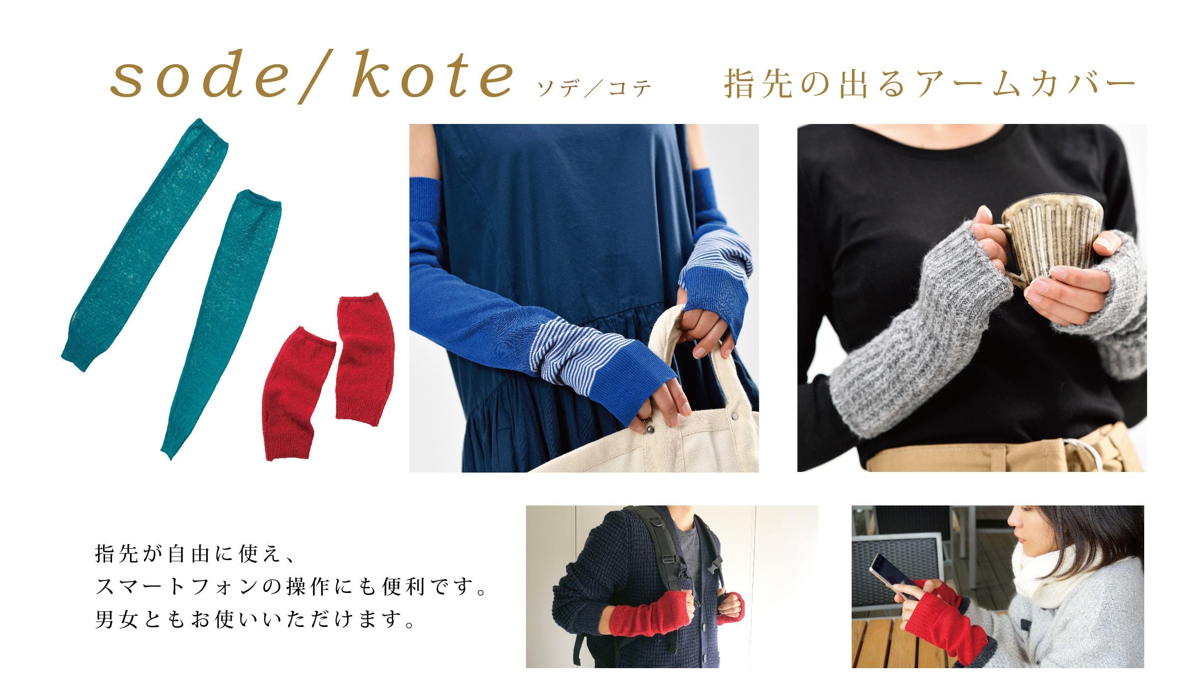 sode(ソデ)・kote(コテ)