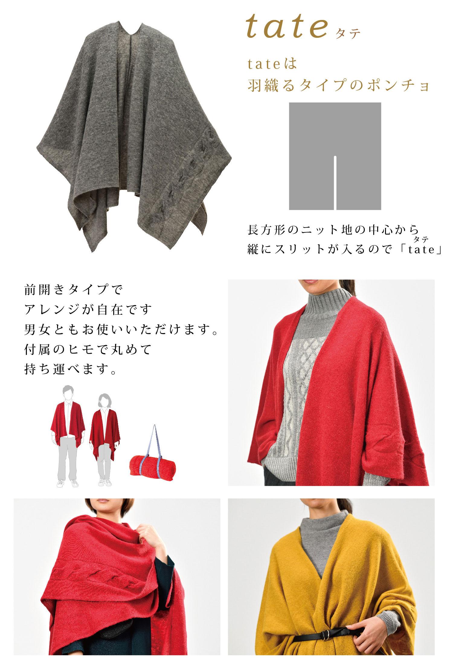 羽織るタイプのポンチョ tate(たて)