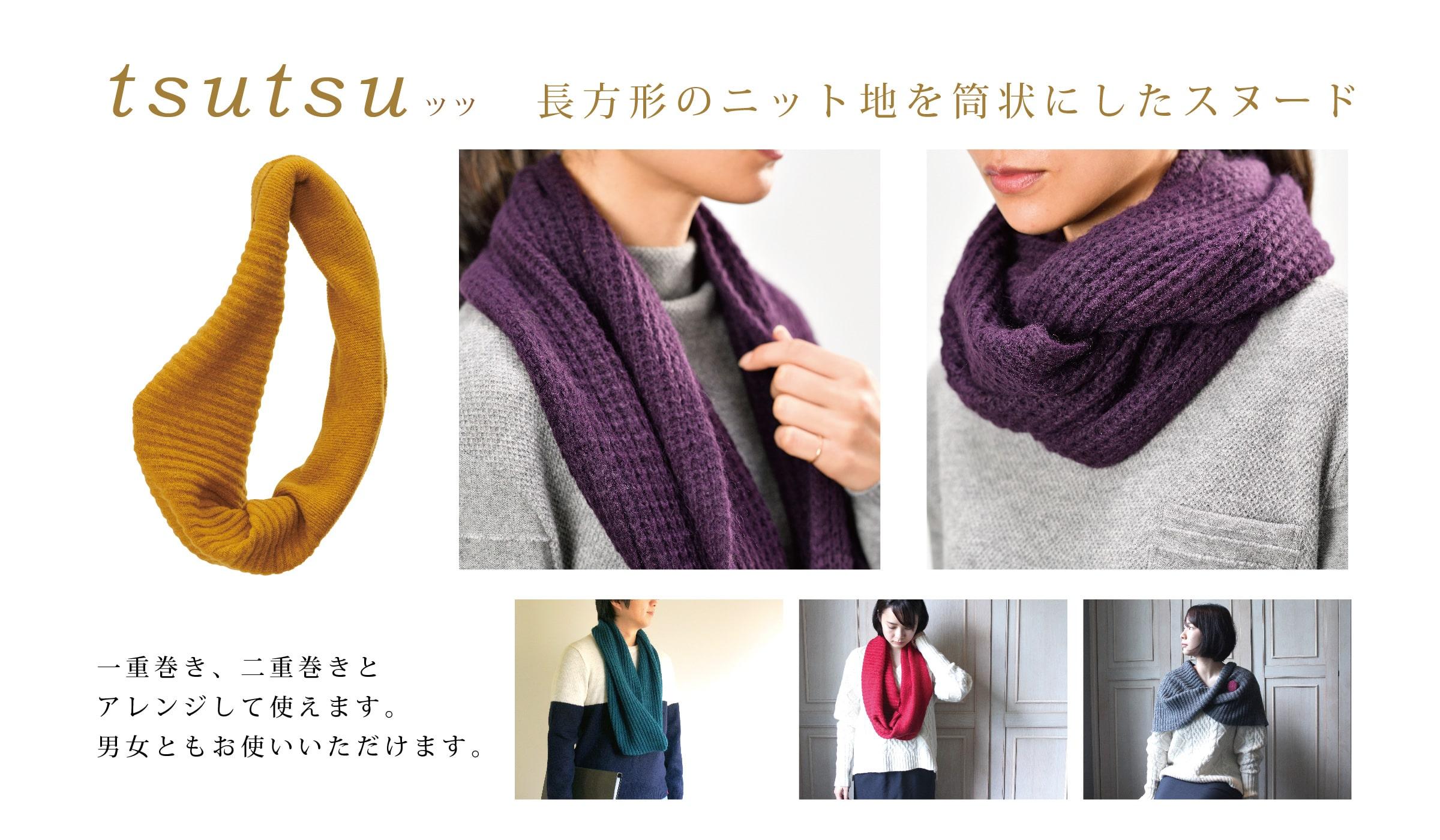tsutsu(ツツ)