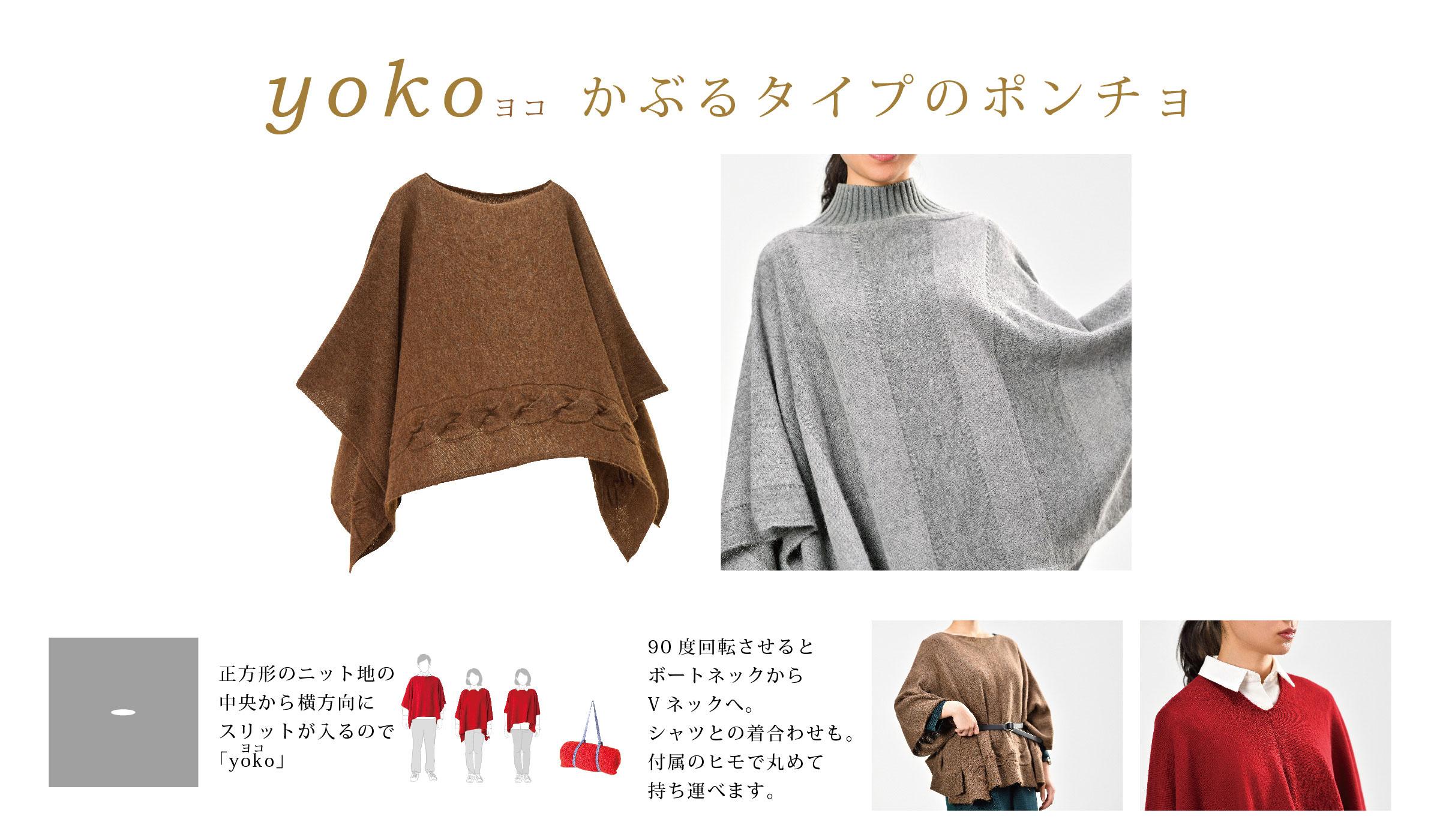 yoko(ヨコ)