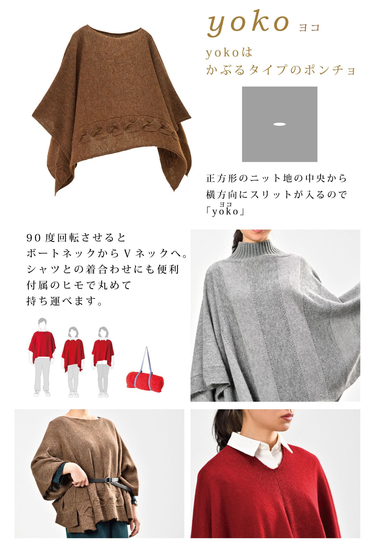 かぶるタイプのポンチョ yoko(よこ)