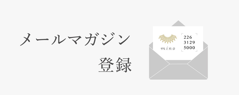 参加型メールマガジン