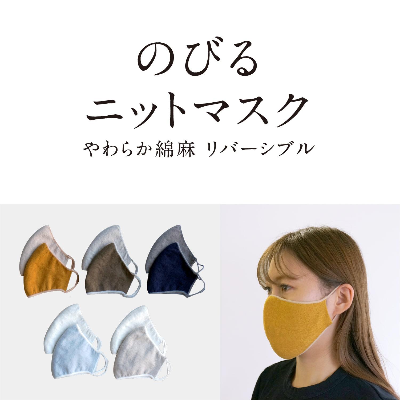 のびるニットマスク