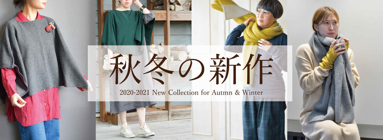 秋冬の新作