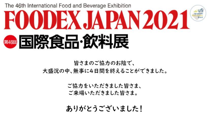 FOODEX JAPAN2021