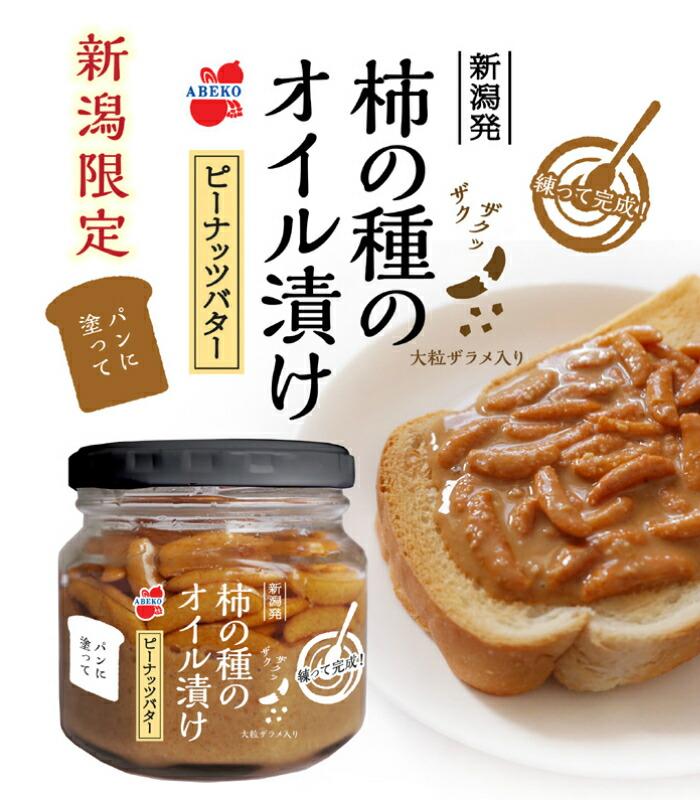 柿の種のオイル漬けピーナッツバター