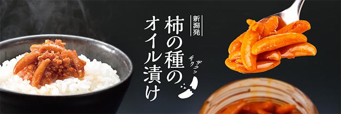 新潟発 柿の種のオイル漬け