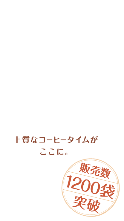 DRIP PACK COFFEE 上質なコーヒータイムがここに。販売数1200袋突破
