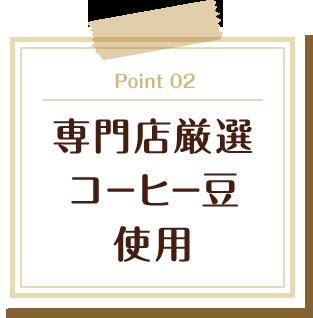 Point 02 専門店厳選コーヒー豆使用