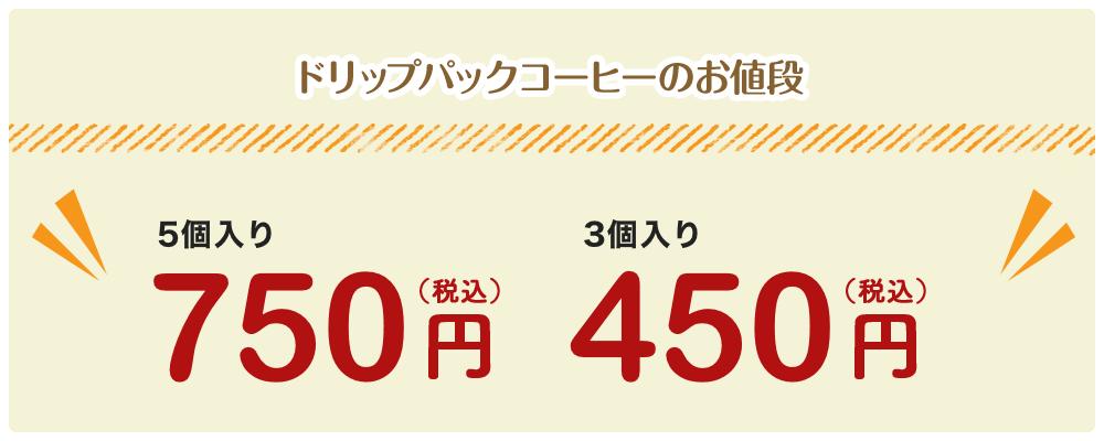 ドリップパックコーヒーのお値段
