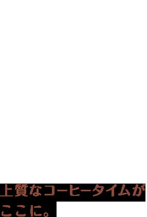 DRIP PACK COFFEE 上質なコーヒータイムがここに。