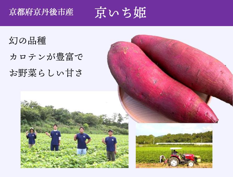 京都府京丹後市産 京いち姫 幻の品種カロテンが豊富でお野菜らしい甘さ