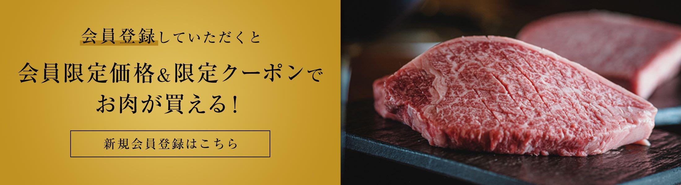 会員登録していただくと会員限定価格&限定クーポンでお肉が買える!