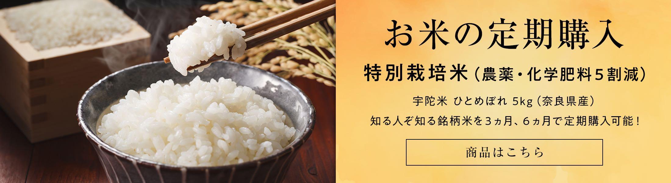 お米の定期購入 特別栽培米(農薬・化学肥料5割減)