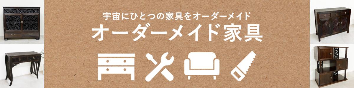 オーダーメイド家具